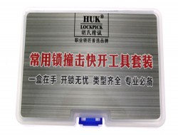 HUK撞击工具撞匙工具图片