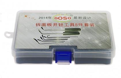 GOSO最新拆防盗门面板工具8件套装