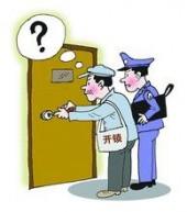 锁匠从业人员要求