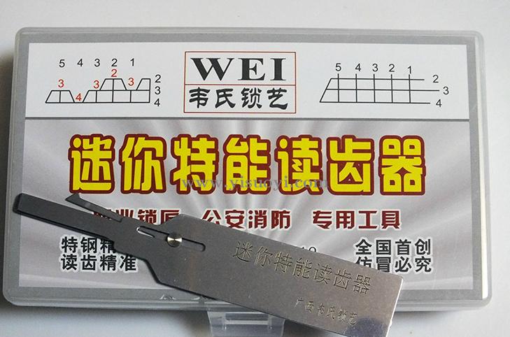 迷你特能锁读齿器测配工具 读齿剪齿