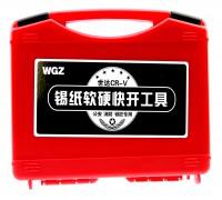 WGZ锡纸软硬快开工具【8支装】图片