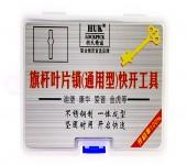 HUK旗杆叶片锁(通用型)快开工具