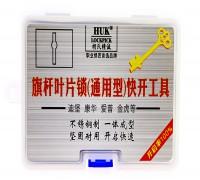 HUK旗杆叶片锁(通用型)快开工具图片