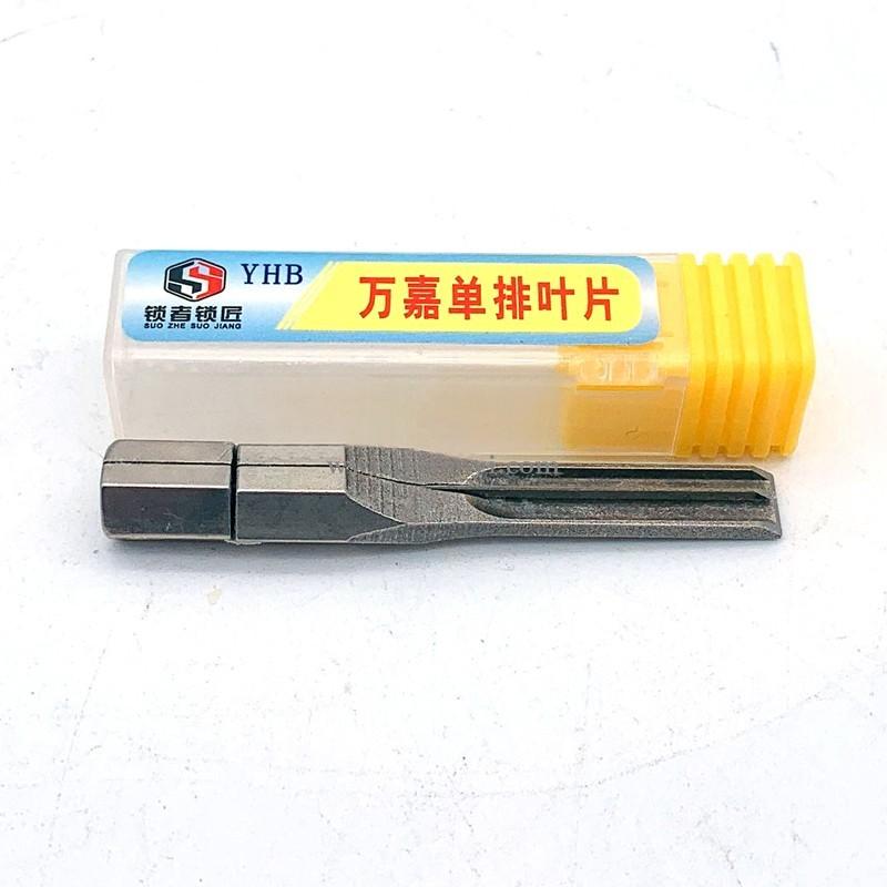 YHB万嘉单排叶片锡纸软硬快开工具