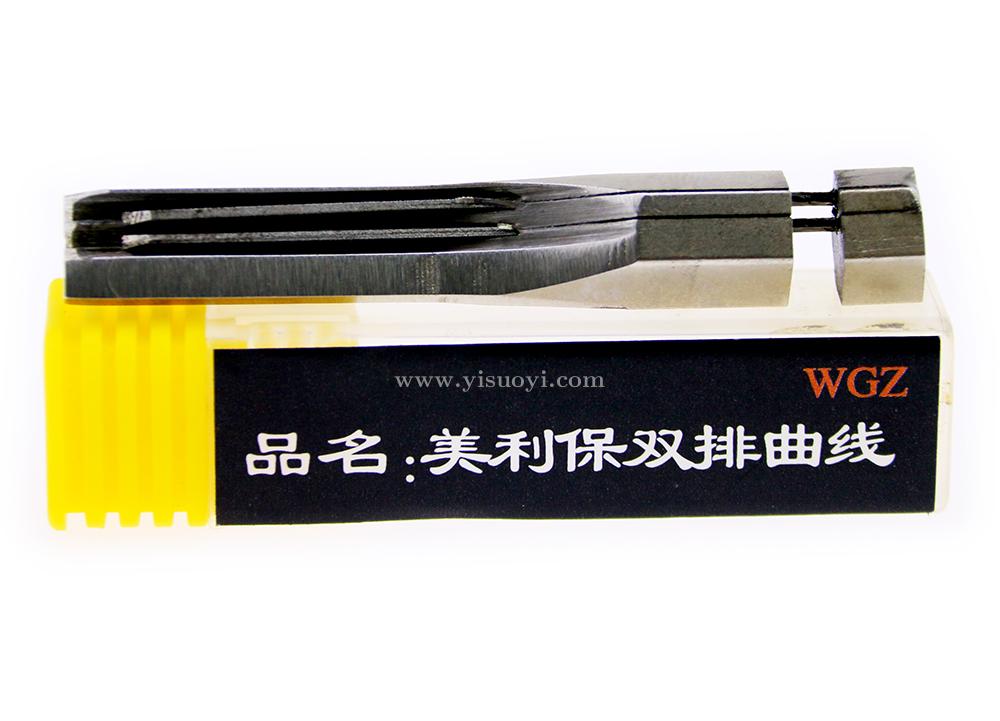 美利保双排曲线头子WGZ锡纸软硬快开工具