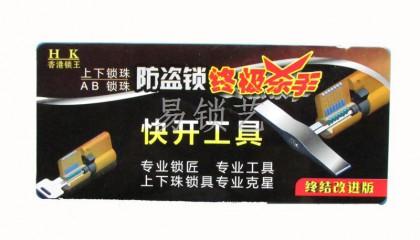 HK一代锡纸快开工具