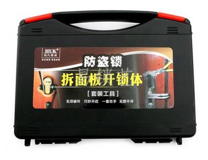 HUK 防盗锁拆面板主体套装工具