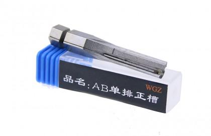 AB单排正槽头子WGZ锡纸软硬快开工具