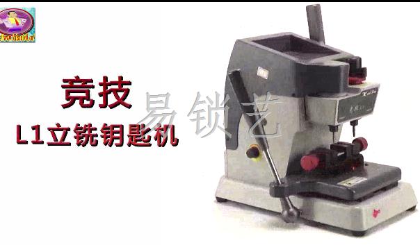 竞技L1立式配匙机使用介绍演示