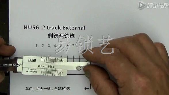 李氏二合一HU56操作视频